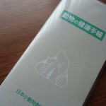 猫の保険手帳