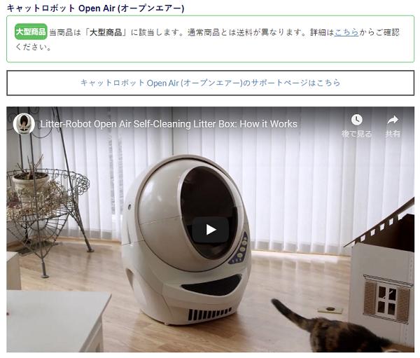 キャットロボット