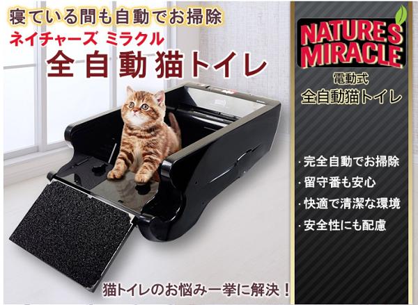 全自動猫トイレ