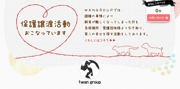 1wan group