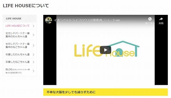 イオンペット「LIFE HOUSE」